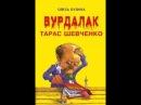 Вурдалак Тарас Шевченко ч 2 Кровавая библия Хуторской философ
