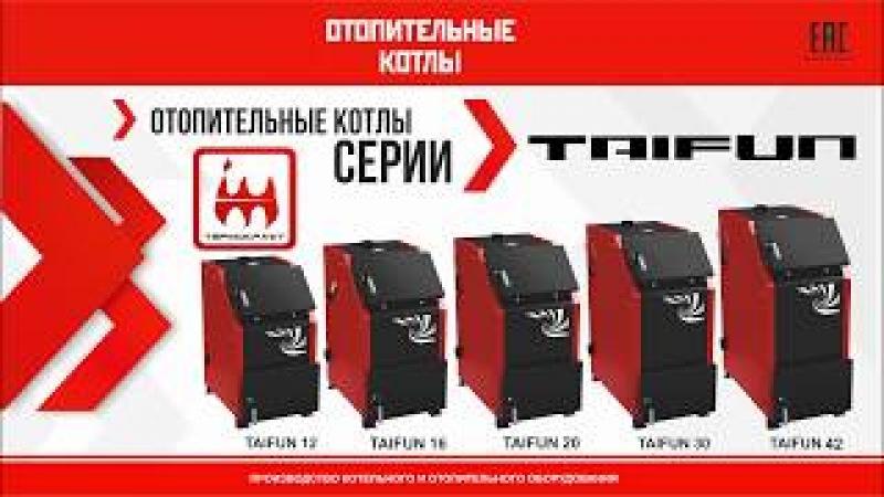 Обзор котлов шахтного типа серии TAIFUN от компании Термокрафт