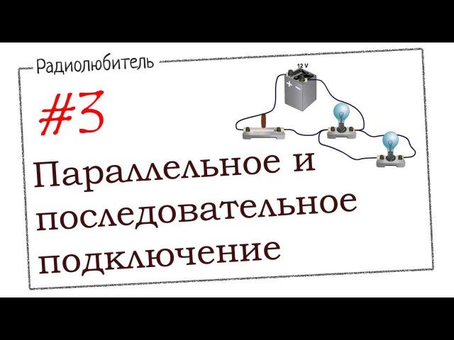 Урок №3. Параллельное и последовательное подключение