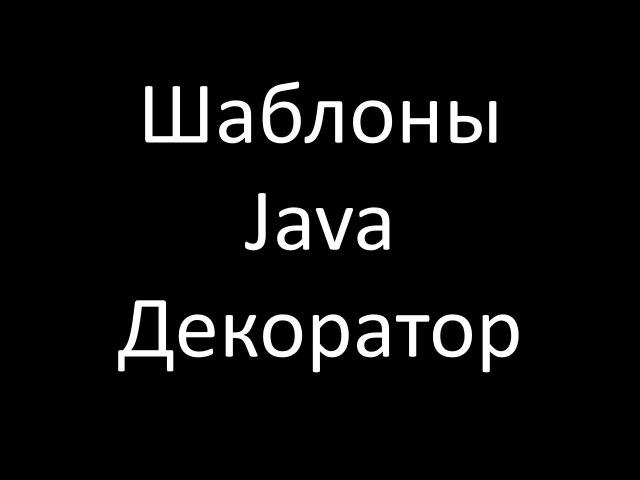 Шаблоны Java. Декоратор (Decorator / Wrapper)