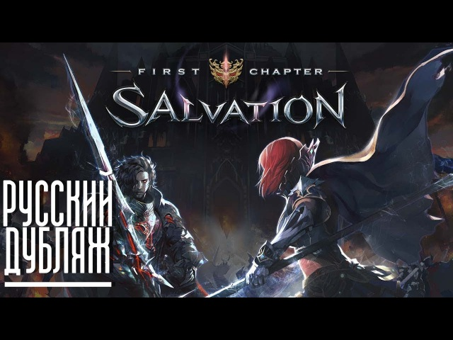 Lineage II: Salvation - Трейлер [Русский Дубляж]
