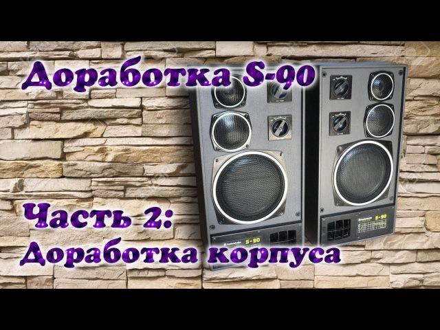 Модернизация Radiotehnika S-90. Часть 2: Доработка корпуса