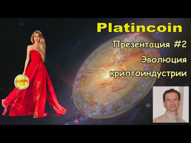Platincoin Презентация Эволюция криптоиндустрии