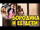 Ксения Бородина и её дети [ВИДЕО] Тея кормит рыбок, Маруся не хочет лететь в Москву