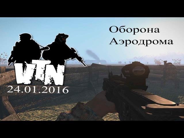 Arma 3 WOG VTN 24.01.2016 Оборона Аэродрома!