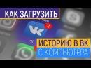 Истории в ВК. Как добавить историю в ВК с ПК. Школа Новичка