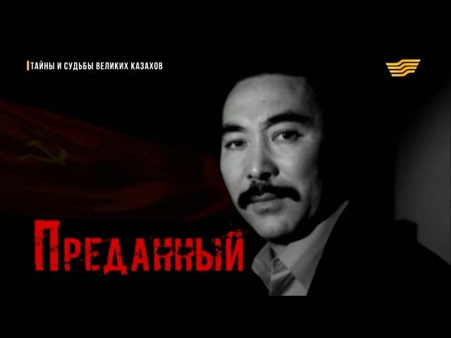 «Тайны и судьбы великих казахов». Сакен Сейфуллин