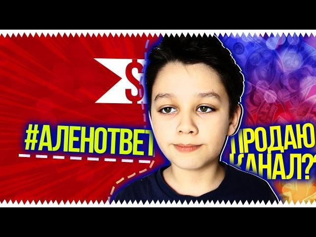 БРОСАЮ ЮТУБ/АЛЕНОТВЕТ/ВОПРОС-ОТВЕТ