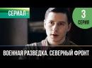 Военная разведка. Северный фронт 3 серия 2012 HD 1080p
