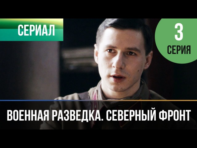 Военная разведка. Северный фронт 3 серия (2012) HD 1080p