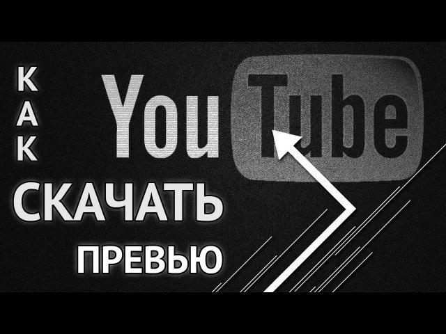 Как скачать превью с Ютуба - все способы сохранить значок (картинку) видео YouTube