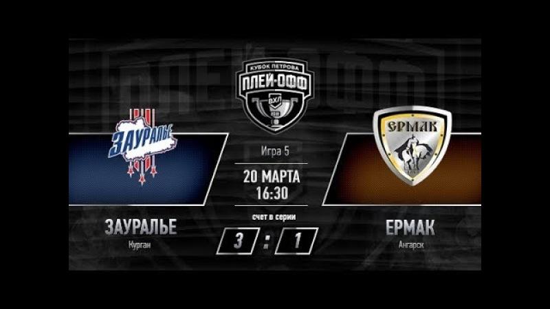 «Зауралье» Курган - «Ермак» Ангарск. 1/4 финала. Игра 5