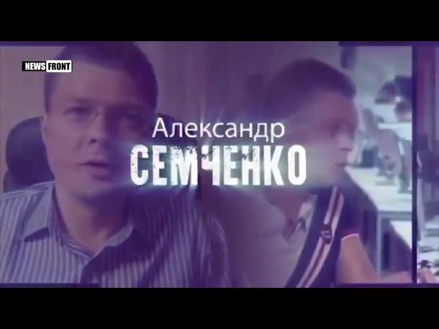 Александр Семченко: адвокаты Януковича уличили власти в подлоге и подтасовке улик
