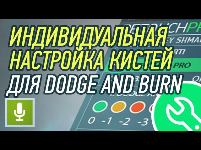 КАСТОМНЫЕ КИСТИ ДЛЯ DODGE AND BURN RETOUCHPRO CC 4