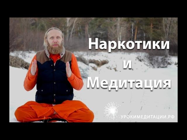Наркотики и медитация