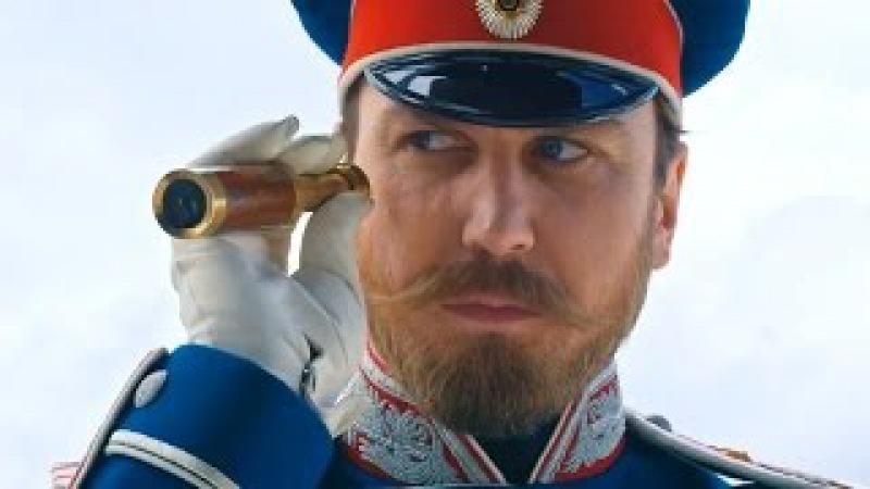 Матильда Трейлер 2 2017 Тайна дома Романовых