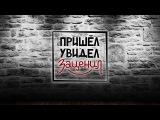 Артем Тарасов: о Kizaru; дисс на Face; любимых брендах;  невесте; квартирах. Пришел Увид...