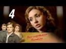 Дело следователя Никитина 4 серия (2012) HD 1080p