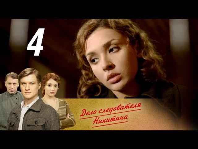 Дело следователя Никитина 4 серия 2012 HD 1080p