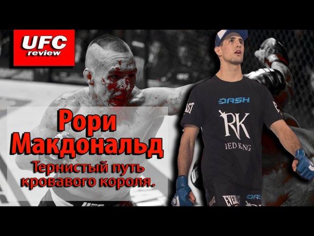 РОРИ МАКДОНАЛЬД. ТЕРНИСТЫЙ ПУТЬ КРАСНОГО КОРОЛЯ. UFC review.