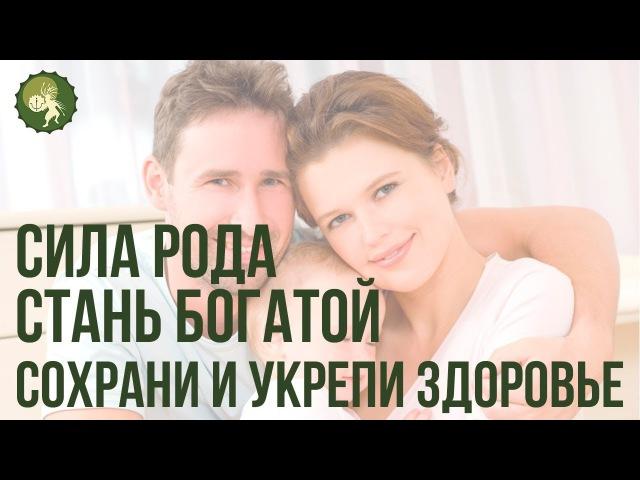 Лучший женский тренинг! Удачно выйти замуж. Стань богатой. Сохрани и укрепи здоровье