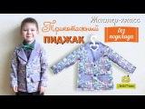 Как сшить трикотажный пиджак или жакет без подкладкиЛюбимчики