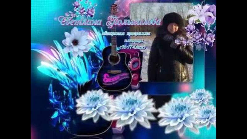 Вдыхай мой голос, вдыхай мой шепот - Автор Светлана Полыгалова исполнитель Наталья Первина
