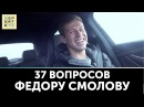 ФЕДОР СМОЛОВ о Дуде CS GO баттле Гуфа и первой любви