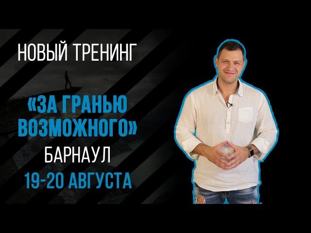 Приглашение на тренинг За гранью возможного от Станислава Яковенко