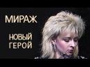 Мираж - Новый герой Песня года 1989 Отборочный Тур