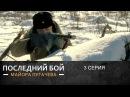 Последний бой майора Пугачева 4 серия 2005