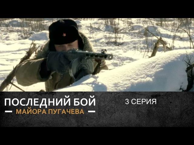 Последний бой майора Пугачева 4 серия (2005)