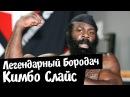 Легендарный Бородач ММА Кимбо Слайс