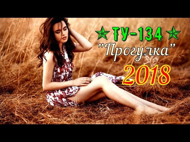Просто Обалденная Песня Группа ✯ТУ-134✯ 💕 Прогулка 💕 Новинка 2018