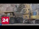 В Якутии второе рождение получила Куранахская фабрика по добыче золота Россия 24