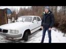 Знакомство с Газ 3110 Волга