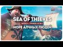 Море алчных людей - Sea of Thieves