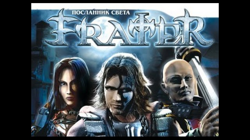 Frater: Посланник Света (The Chosen: Well of Souls) ч1