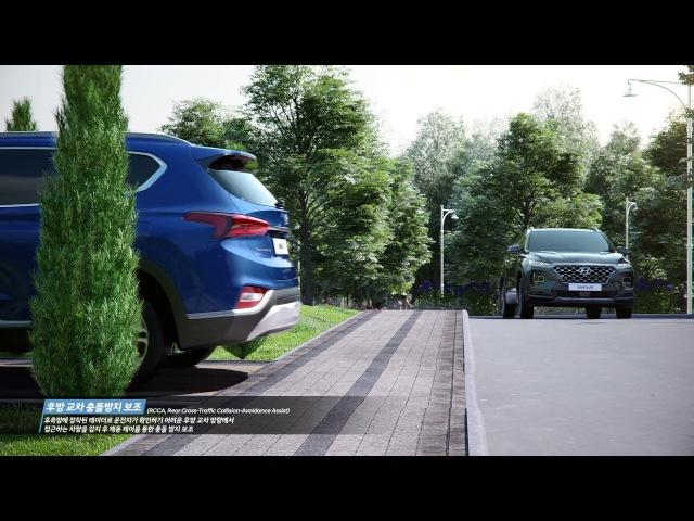 [HMG TV] 어떤 돌발 상황도 OK! 현대자동차 신형 싼타페(SANTA FE) 안전 기능 체험하기