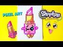 SHOPKINS pomade PIXEL ART HOW TO DRAW Шопкинс помадка РИСУЕМ ПО КЛЕТОЧКАМ Handmade Pixel Art