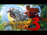 Shadow Fight 3 (БОЙ С ТЕНЬЮ 3) ПРОХОЖДЕНИЕ - ГЛАВА 2 КРАСНЫЙ ЛЕВ