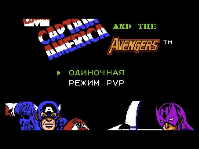 Captain America and The Avengers | Капитан Америка и Мстители (русская версия, первые минуты игры)