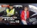 Аферисты в сетях - Выпуск 10 - Сезон 3 - 13.03.2018