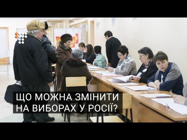 Що можна змінити на виборах у Росії?