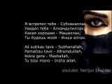 lyrics Elvin Grey - Черноглазая LIETUVI