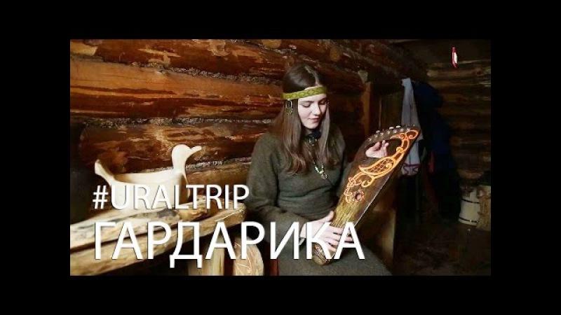 ГАРДАРИКА. Древняя Русь в 40км от Челябинска