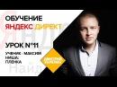 Меняем ссылки в Direct Commander. Яндекс Директ Коммандер. Курс Яндекс Директ с нуля.