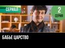 Бабье царство 2 серия 2012