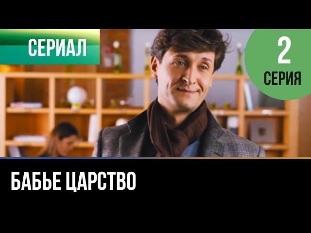 Бабье царство 2 серия (2012)