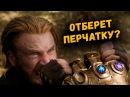 Кэп отберёт Перчатку Бесконечности у Таноса? Кто надевал перчатку в комиксах?   Война Бесконечности
